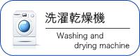 洗濯乾燥機の使い方