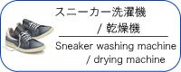 スニーカー洗濯機/乾燥機の使い方