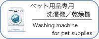 ペット専用洗濯乾燥機